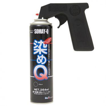 染めQ GUN-MODOKI