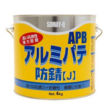 アルミパテ防錆【J】 硬化剤付き  4kgセット