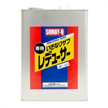 いきなりサフ レデューサー 3.7L