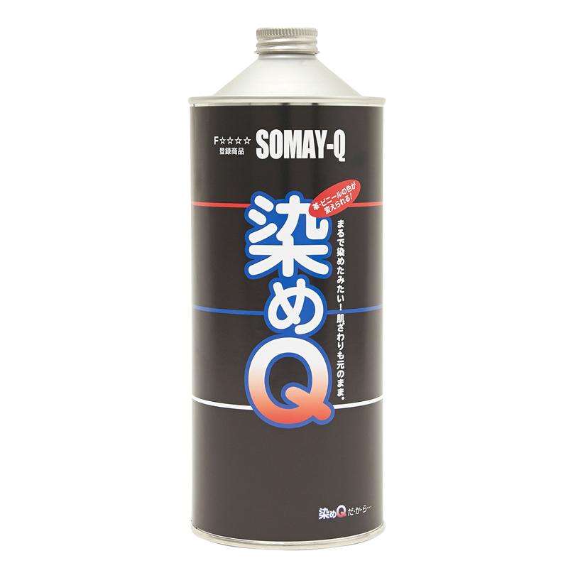 染めQ原色  1L (受注生産品)