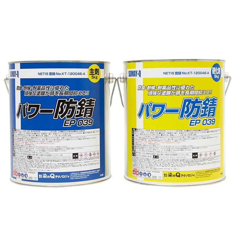 パワー防錆 EP039 10kgセット