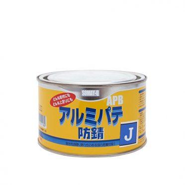 アルミパテ防錆【J】 硬化剤付き 500gセット