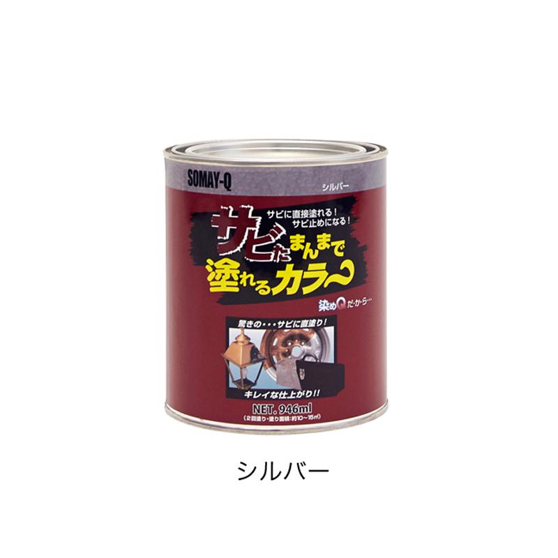 サビたまんまで塗れるカラ~ ハケ塗りタイプ 946ml