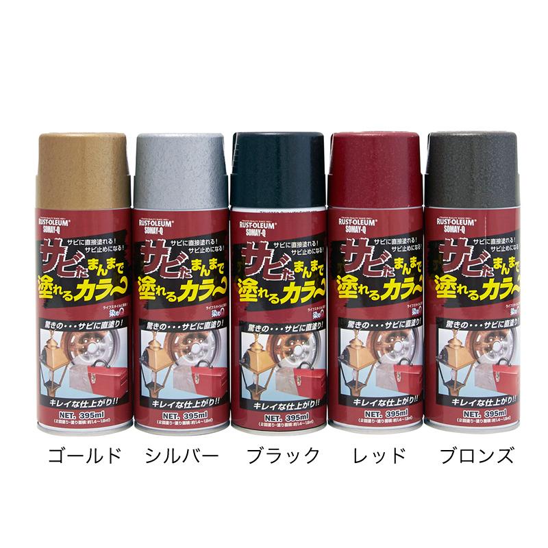 サビたまんまで塗れるカラ~ エアゾールタイプ 395ml