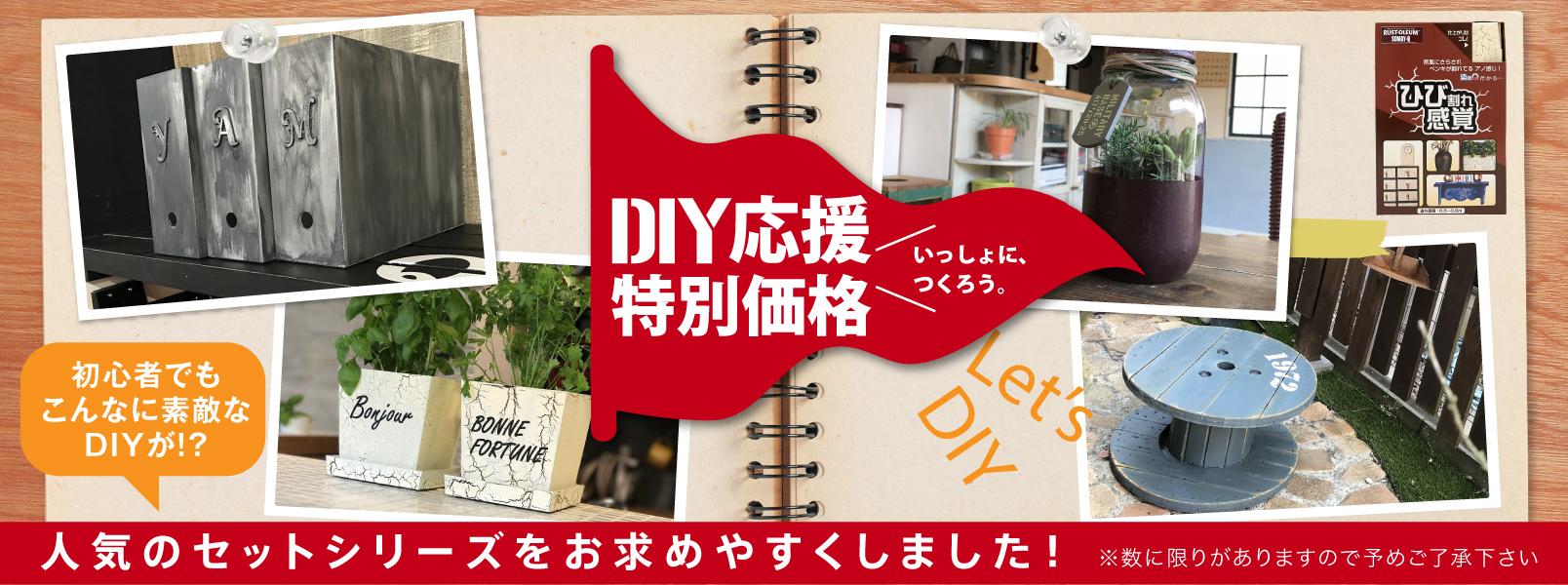 DIY応援特別価格