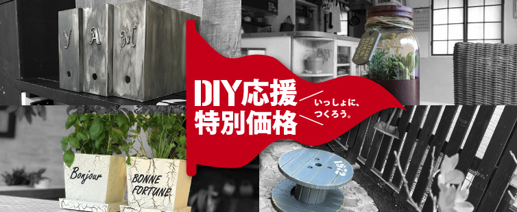 DIY応援特別価格!!
