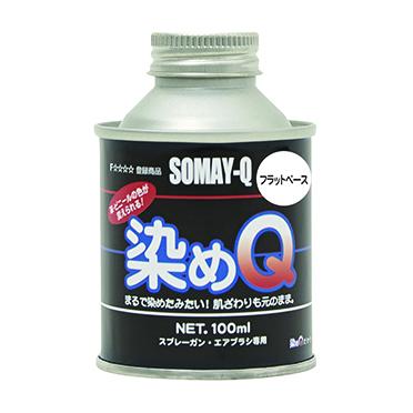 染めQ原色 フラットベース 100ml (受注生産品)