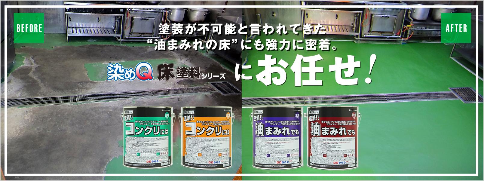 床塗料シリーズ